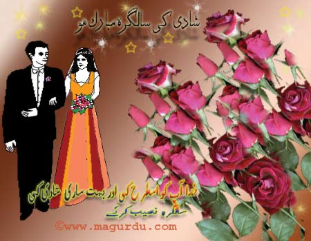 happy anniversary in urdu