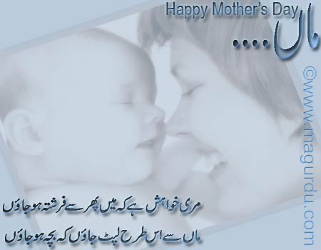 Poetry in Urdu About Mother